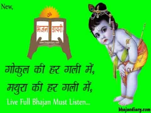 गोकुल की हर गली मे मथुरा की हर गली मे हिंदी भजन लिरिक्स