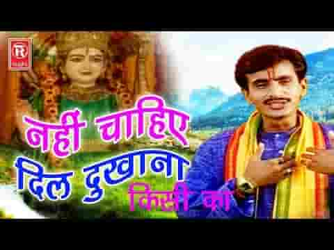 नही चाहिये दील दुखाना किसी का हिंदी भजन लिरिक्स