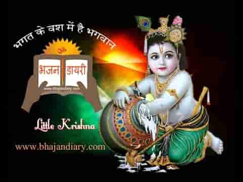 भगत के वश में है भगवान हिंदी भजन लिरिक्स