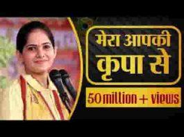 मेरा आपकी कृपा से सब काम हो रहा है हिंदी लिरिक्स