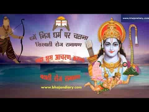 हमें निज धर्म पर चलना सिखाती रोज़ रामायण भजन लिरिक्स