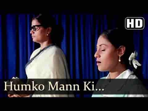 हमको मन की शक्ति देना हिंदी लिरिक्स