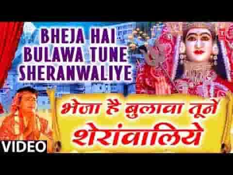भेजा है बुलावा तूने शेरावालिये गुलशन कुमार भजन लिरिक्स
