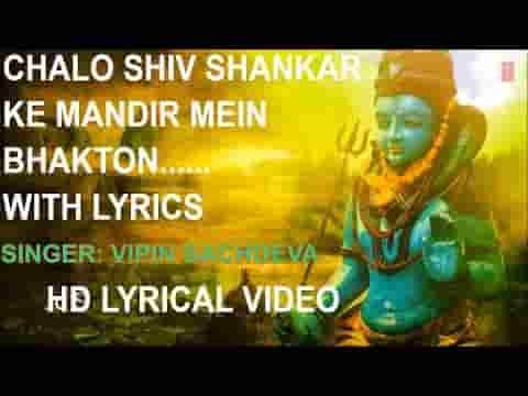 चलो शिव शंकर के मंदिर में भक्तो अनुराधा पौडवाल भजन लिरिक्स