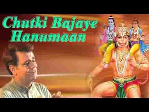 चुटकी बजाये हनुमान प्रभु का करे ध्यान भजन लिरिक्स