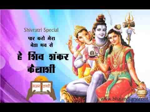पार करो मेरा बेडा भव से हे शिव शंकर कैलाशी भजन लिरिक्स