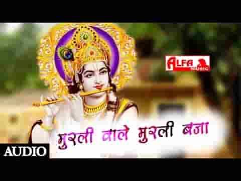 मुरली वाले मुरली बजा कृष्ण भजन लिरिक्स