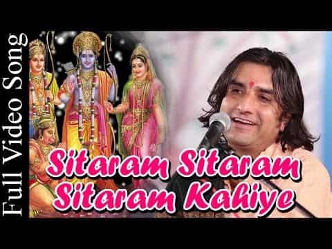 सीताराम सीताराम सीताराम कहिये जाहि विधि राखे राम भजन लिरिक्स
