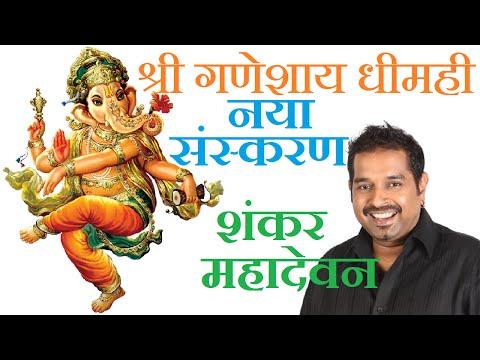 गणनायकाय गणदेवताय गणाध्यक्षाय धीमहि शंकर महादेवन