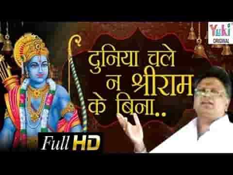 दुनिया चले ना श्री राम के बिना भजन लिरिक्स