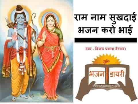 राम नाम सुखदाई भजन करो भाई भजन लिरिक्स