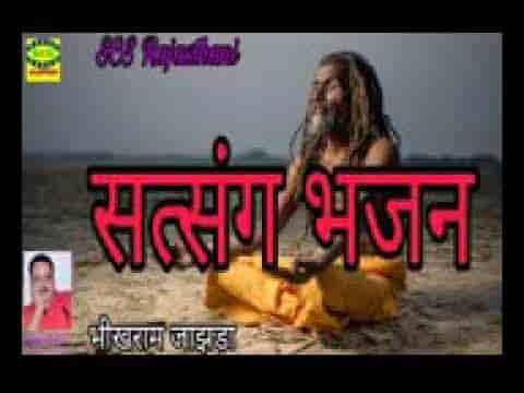 जो कोई जावे सत री संगत में राजस्थानी भजन लिरिक्स