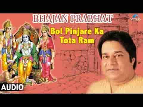 बोल पिंजरे का तोता राम भजन लिरिक्स