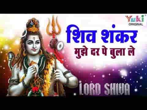 शिव शंकर मुझे दर पे बुला ले भजन लिरिक्स