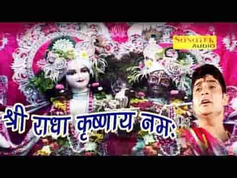 ॐ जय श्री राधा राधे कृष्ण आरती