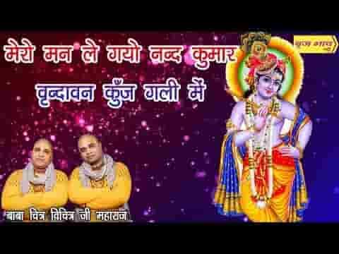 मेरो मन ले गयो नन्द कुमार भजन लिरिक्स