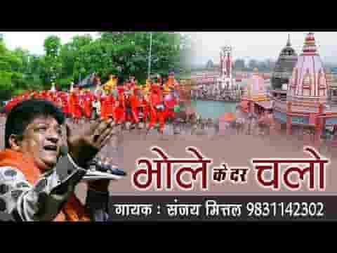 गंगा से गंगाजल भरके काँधे शिव की कावड़ धरके भजन लिरिक्स