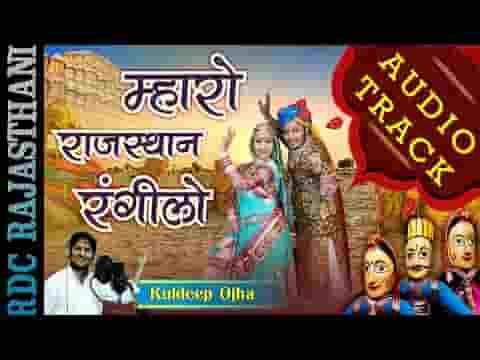 निरालो है गरबीलो रे म्हारो राजस्थान रंगीलो लिरिक्स