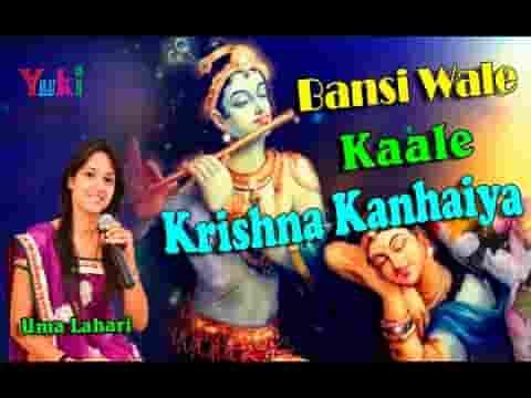 बंसी वाले कारे कृष्ण कन्हैया तेरी मैं दीवानी हो गई भजन लिरिक्स