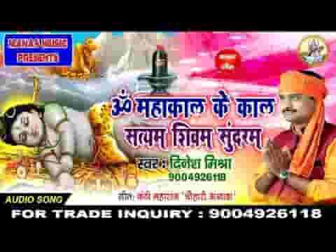 ॐ महाकाल के काल तुम हो प्रभो शिव भजन लिरिक्स
