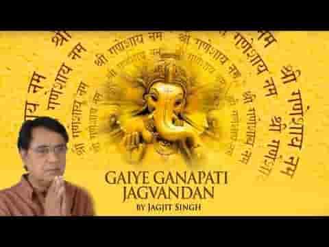 गाइये गणपति जगवंदन भजन लिरिक्स