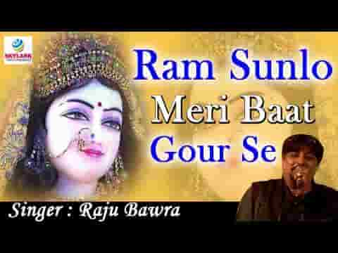राम सुनलो मेरी बात तुम गौर से भजन लिरिक्स