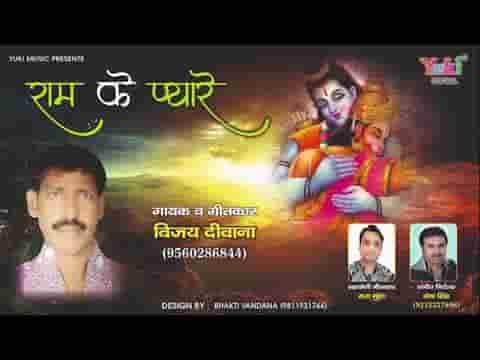 प्यारे राम के प्यारे हनुमान जी भजन लिरिक्स
