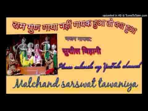 राम गुण गाया नहीं गायक हुआ तो क्या हुआ भजन लिरिक्स