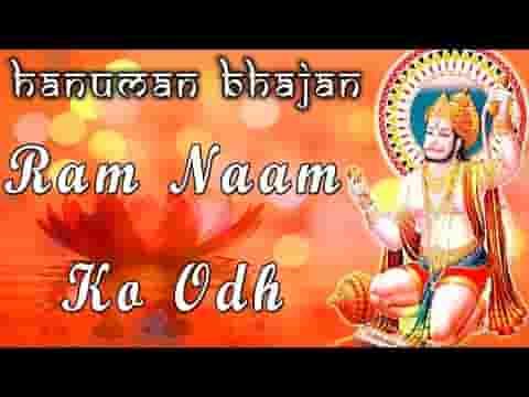राम नाम को ओढ़ दुसालो राम प्रभु ने ध्यावे जी भजन लिरिक्स