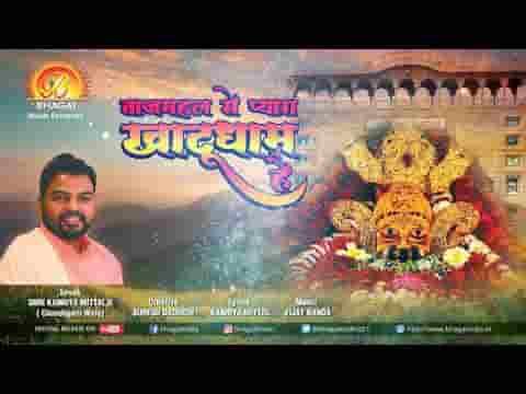 ताजमहल से प्यारा खाटू धाम है भजन लिरिक्स