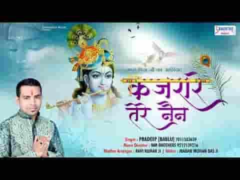top krishna bhajan lyrics of 2019 Archives - Bhajandiary com