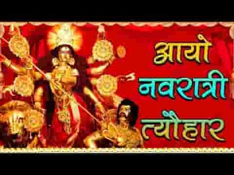 आयो आयो नवरात्रि त्यौहार भजन लिरिक्स