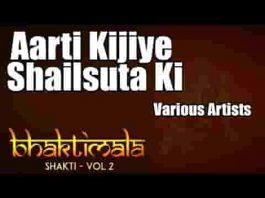 आरती कीजे शैल सुता की जगदम्बाजी की आरती लिरिक्स