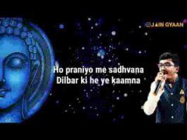 जैन धर्म हमे प्राणों से भी प्यारा है भजन लिरिक्स