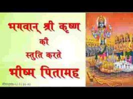 श्री कृष्ण स्तुति पितामह भीष्म द्वारा रचित