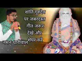स्वर्ग से प्यारा है गुरु का द्वारा है शांति गुरुदेव भजन लिरिक्स