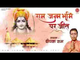 राम जन्मभूमि पर जाकर जीत के दीप जलाएंगे भजन लिरिक्स