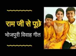 राम जी से पूछे जनकपुर की नारी भोजपुरी भजन लिरिक्स