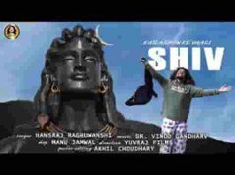 शिव कैलाशो के वासी धौली धारों के राजा भजन लिरिक्स