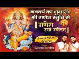 जय गणेश पाहिमाम श्री गणेश रक्षा स्त्रोतम लिरिक्स