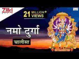 नमो नमो दुर्गे सुख करनी दुर्गा चालीसा हिंदी लिरिक्स