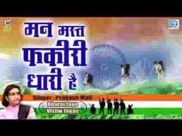 मन मस्त फकीरी धारी है अब एक ही धुन जय जय भारत लिरिक्स