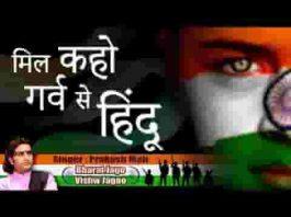 मिल कहो गर्व से हिन्दू है हम यह हिन्दूस्तान हमारा लिरिक्स