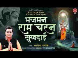 भजमन राम चरण सुखदाई श्री राम भजन लिरिक्स