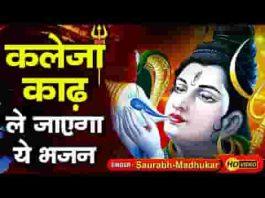 मेरी जिन्दगी में गमो का जहर है शिव भजन लिरिक्स