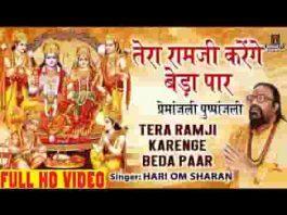तेरा राम जी करेंगे बेड़ा पार उदासी मन काहे को करे भजन लिरिक्स