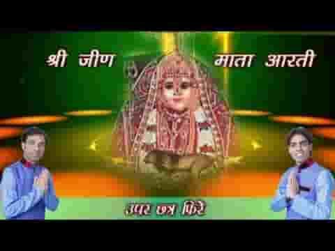 ॐ जय श्री जीण मईया जीण माता आरती लिरिक्स