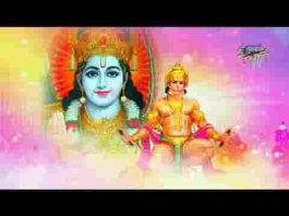 राम जी के काज बनाये हनुमाना भजन लिरिक्स