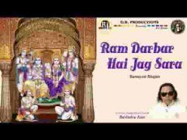 राम दरबार है जग सारा रविंद्र जैन श्री राम भजन लिरिक्स