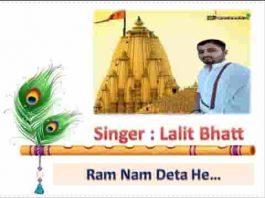 राम नाम देता है सबको आराम भजन लिरिक्स